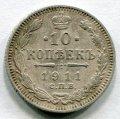 10 КОПЕЕК 1911 СПБ ЭБ (ЛОТ №43)
