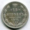 15 КОПЕЕК 1871 СПБ HI (ЛОТ №89)