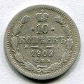 10 КОПЕЕК 1902 СПБ АР (ЛОТ №18)