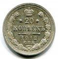 20 КОПЕЕК 1912 СПБ ЭБ (ЛОТ №5)