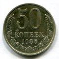 50 КОПЕЕК 1986 (ЛОТ №126)