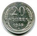 20 КОПЕЕК 1925 (ЛОТ №11)