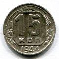 15 КОПЕЕК 1944 (ЛОТ №18)