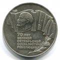 5 РУБЛЕЙ 1917-1987  (ЛОТ №3)