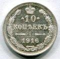 10 КОПЕЕК 1916 ВС (ЛОТ №57)