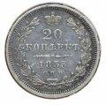 20 копеек 1853 спб нi