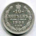 10 КОПЕЕК 1908 СПБ ЭБ (ЛОТ №49)