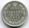 10 КОПЕЕК 1914 СПБ ВС (ЛОТ №46)