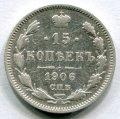 15 КОПЕЕК 1906 СПБ ЭБ (ЛОТ №13)