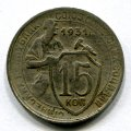 15 КОПЕЕК 1931 (ЛОТ №56)