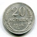 20 КОПЕЕК 1925 (ЛОТ №15)