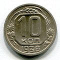 10 КОПЕЕК 1936 (ЛОТ №14)