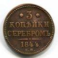 3 КОПЕЙКИ СЕРЕБРОМ 1844 ЕМ (ЛОТ №8)