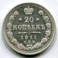 20 КОПЕЕК 1911 СПБ ЭБ (ЛОТ №86)