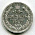 10 КОПЕЕК 1907 СПБ ЭБ (ЛОТ №15)