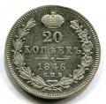 20 КОПЕЕК 1846 СПБ ПА  (ЛОТ №2)