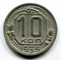 10 КОПЕЕК 1935 (ЛОТ №48)