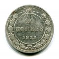 20 КОПЕЕК 1923 (ЛОТ №133)