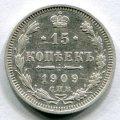 15 КОПЕЕК 1909 СПБ ЭБ (ЛОТ №25)