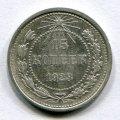 15 КОПЕЕК 1923 (ЛОТ №15)