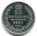 25 КОПЕЕК 1851 СПБ ПА  (ЛОТ №4)
