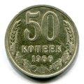 50 КОПЕЕК 1966 (ЛОТ №167)