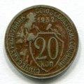 20 КОПЕЕК 1932 (ЛОТ №14)