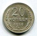 20 КОПЕЕК 1928 (ЛОТ №12)