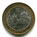 10 РУБЛЕЙ 2006 ММД КАРГОПОЛЬ (ЛОТ №125)