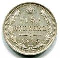 15 КОПЕЕК 1915 ВС (ЛОТ №4)