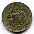 15 КОПЕЕК 1931 (ЛОТ №133)