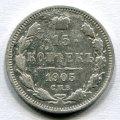 15 КОПЕЕК 1905 СПБ АР (ЛОТ №3)