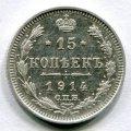 15 КОПЕЕК 1914 СПБ ВС (ЛОТ №16)