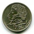 1 РУБЛЬ 1999 СПМД ПУШКИН (ЛОТ №145)