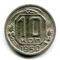 10 КОПЕЕК 1950 (ЛОТ №12)