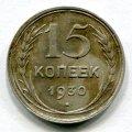 15 КОПЕЕК 1930 (ЛОТ №100)