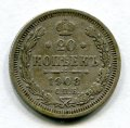 20 КОПЕЕК 1908 СПБ ЭБ (ЛОТ №291)