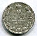 15 КОПЕЕК 1906 СПБ ЭБ (ЛОТ №10)