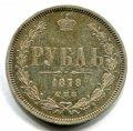 РУБЛЬ 1878 СПБ НФ (ЛОТ №2)