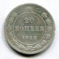 20 КОПЕЕК 1923 (ЛОТ №8)
