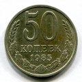 50 КОПЕЕК 1985 (ЛОТ №125)