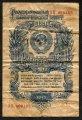 1 РУБЛЬ 1947 16 ЛЕНТ (ЛОТ №196)