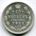15 КОПЕЕК 1913 СПБ ВС (ЛОТ №99)