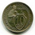 10 КОПЕЕК 1934 (ЛОТ №47)