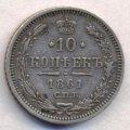 10 копеек 1861 спб фб  (лот №14)