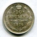 10 КОПЕЕК 1915 ВС (ЛОТ №7)