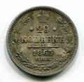 20 КОПЕЕК 1863 СПБ АБ (ЛОТ №290)