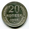 20 КОПЕЕК 1925 (ЛОТ №34)