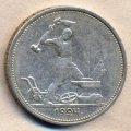 Полтинник 1924 тр  (лот №38)