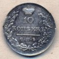 10 копеек 1820 спб пд